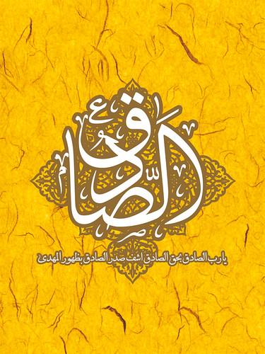 BIRTH OF IMAM MAHDI